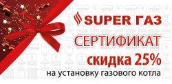Сертификат скидка 25% на установку газового котла
