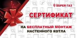 Сертификат на бесплатный монтаж настенного котла